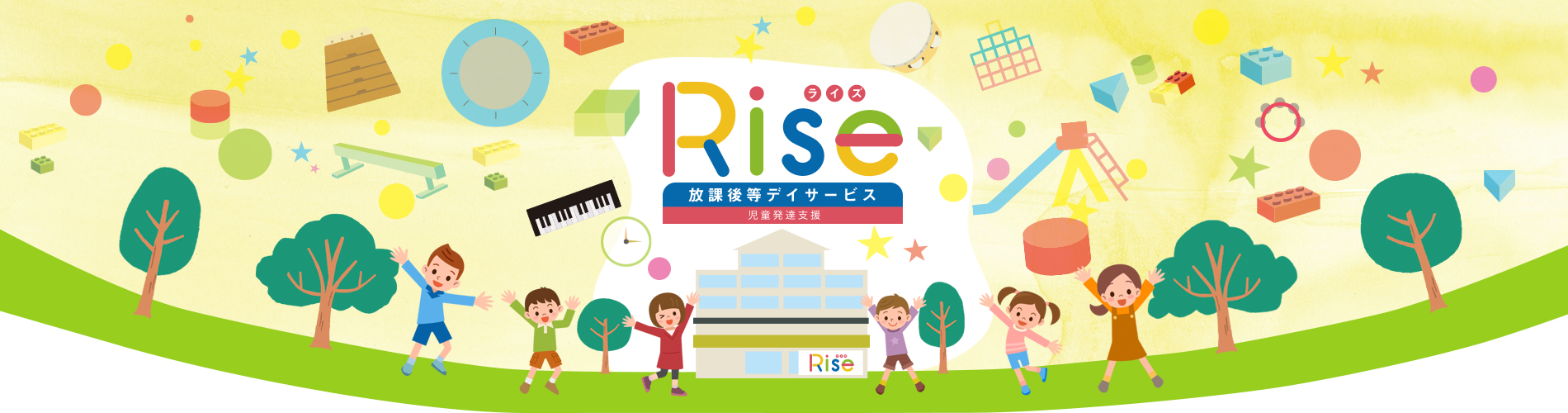 Rise ライズ 放課後等デイサービス 児童発達支援