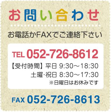 お問い合わせ 電話かFAXでご連絡下さい Tel:052-726-8612