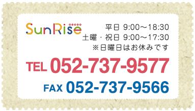Sunriseお問い合わせはお電話化FAXでお願いします。