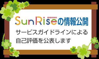 SunRise 自己評価の情報公表
